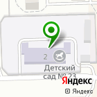 Местоположение компании Детский сад №23