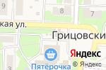 Схема проезда до компании Аптека в Грицовском