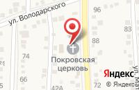Схема проезда до компании Церковь Покрова Пресвятой Богородицы в Абинске