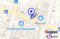 Схема проезда до компании ТЦ ДАР в Приморско-Ахтарске