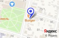 Схема проезда до компании ТФ СЕРВИС-ЮГ-ККМ в Приморско-Ахтарске