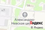 Схема проезда до компании Храм Святого Благоверного Князя Александра Невского в Монино в Монино