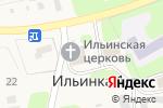 Схема проезда до компании Свято-Ильинский храм в Ильинке 1