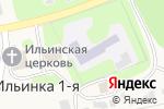 Схема проезда до компании Ильинская основная общеобразовательная школа в Ильинке 1