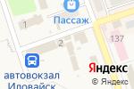 Схема проезда до компании Магазин стройматериалов в Иловайске