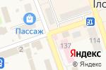 Схема проезда до компании Для семьи в Иловайске