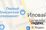 Схема проезда до компании Иловайская прокуратура по надзору за соблюдением законов в транспортной сфере в Иловайске