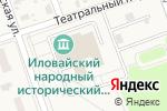 Схема проезда до компании Дворец культуры железнодорожников в Иловайске