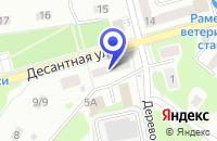 Схема проезда до компании ПМК № 2 в Раменском