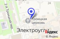 Схема проезда до компании ЦЕРКОВЬ СВЯТОЙ ТРОИЦЫ в Электроуглях