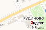 Схема проезда до компании Почтовое отделение №142435 в Кудиново