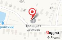 Схема проезда до компании Храм Живоначальной Троицы в Заворово