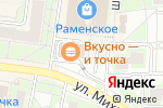 Схема проезда до компании McDonald`s в Раменском