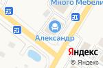 Схема проезда до компании Александр в Дергаево
