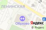 Схема проезда до компании Обухово в Обухово