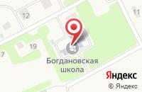 Схема проезда до компании Богдановская основная общеобразовательная школа в Богдановке