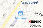Схема проезда до компании Банкомат, Сбербанк, ПАО в Ахтырском