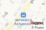 Схема проезда до компании Автовокзал в Ахтырском