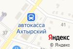 Схема проезда до компании Магазин продуктов в Ахтырском