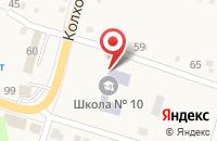 Схема проезда до компании Ахтырская средняя общеобразовательная школа №10 в Ахтырском