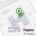 Местоположение компании Детский сад №29, Яблонька