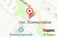 Схема проезда до компании Коммунаров в Коммунарове