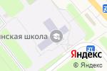 Схема проезда до компании Ширинская средняя общеобразовательная школа в Ширинском