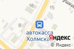 Схема проезда до компании Совкомбанк, ПАО в Холмской