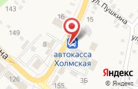 Схема проезда до компании Совкомбанк в Холмской