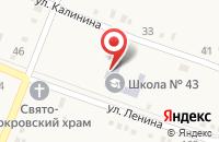 Схема проезда до компании Средняя общеобразовательная школа №43 в Холмской