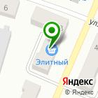 Местоположение компании Элитный