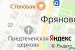 Схема проезда до компании Почтовое отделение №141146 в Фряново
