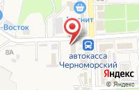 Схема проезда до компании Сбербанк в Черноморском