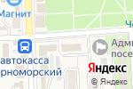 Схема проезда до компании Центр развития творчества детей и юношества в Черноморском