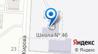 Компания Средняя общеобразовательная школа №46 на карте