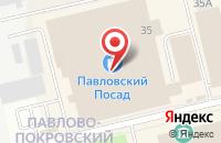 Схема проезда до компании Павловский Посад в Павловском Посаде