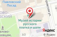Схема проезда до компании Павлово-Покровский в Павловском Посаде