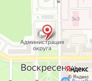 Администрация Воскресенского муниципального района Московской области
