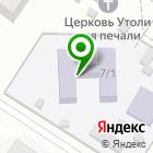 Местоположение компании Детский сад №188