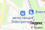 Схема проезда до компании Электрогорск в Электрогорске