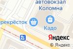 Схема проезда до компании Банк Хоум Кредит в Коломне