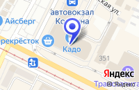Схема проезда до компании КАФЕ КАМЕЛОТ в Коломне