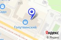 Схема проезда до компании БАР БОЯРИН в Коломне