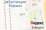 Схема проезда до компании Магазин комбикорма в Киржаче