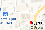 Схема проезда до компании Магазин сумок в Киржаче