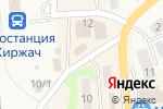 Схема проезда до компании Магазин автозапчастей в Киржаче
