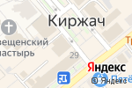 Схема проезда до компании QIWI в Киржаче