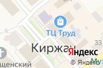 Схема проезда до компании Мир сумок в Киржаче