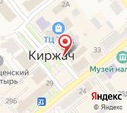 Администрация Киржачского района Владимирской области
