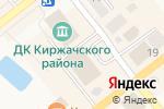 Схема проезда до компании Народная аптека в Киржаче